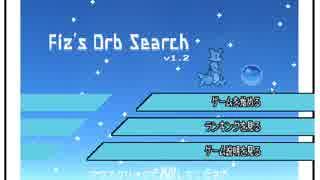 オンラインオーブあつめゲーム「Fiz's Orb Search」プレイ動画