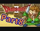 #8【実況プレイ】仲間と一緒に!可愛い勇者さんになるよ!【DQ2】