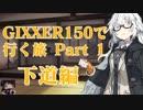 GIXXER150で行く旅 Part 1 下道編