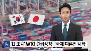韓国政府がWTOで日本の輸出規制強化措置への意見表明に日本政府は反論用意