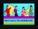 Pl@net Sphere第518回(実質520回) (19.6.12)
