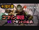 【MTGA】ゴブリン軍団は流涕する【没試合】