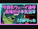 【クラロワ】10秒デッキの被害者集#73~最後だけ本気出す~(Vカツ)