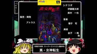 【ゆっくり解説】女神転生の歴史#6【スーパーファミコン「真・女神転生」】
