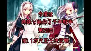 【第20回】今度は姉妹と始める千年戦争 番外編【ガバー1】