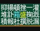 【箱盛】漢字生活(50日目)