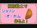 【週刊粘土】パン屋さんを作ろう!☆パート17