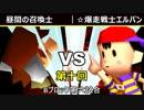 【第十回】64スマブラCPUトナメ実況【Bブロック第六試合】