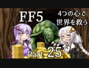 【FF5】4つの心で世界を救う Part 25【VOICEROID実況】