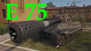 【WoT:E 75】ゆっくり実況でおくる戦車戦Part571 byアラモンド