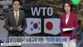 韓国がWTOで意見表明を行う日本は安全保障