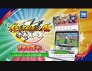 【イナイレAC】オールスターズ第1弾キックオフ!!