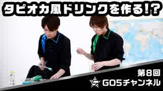 【GOALOUS5】GO5チャンネル 第8回