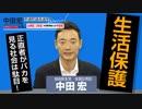 中チャン 参議院議員選挙スペシャル 生活保護