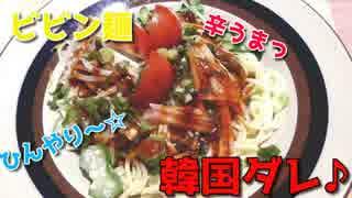 辛くて旨い★やみつき韓流ビビン麺‐コレ食って暑さを乗り切れ!!