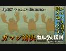 【実況】ゼルダ童貞による ゼルダの伝説BotW(ブレスオブザワイルド)Part157