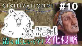 【Civ6GS】やる夫の清く正しい文化侵略 第10回【ゆっくり+CeVIO実況】