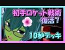 【クラロワ】10秒デッキの被害者集#74~初手ロケット戦術、復活!~(Vカツ)