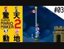 驚天動地のスーパーマリオメーカー2~世界のコース攻略編~#03