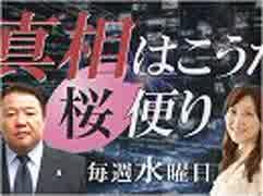 【桜便り】川口マーン惠美~ドイツ銀行破綻寸前か?EUの行方 / 親中韓国への制裁、米国への連動 / 台湾、中国スパイに厳罰 他[R1/7/10]