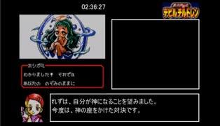 【GB】真・女神転生デビルチルドレン 赤の書 ホシガミ撃破RTA 2時間40分33秒 part7/7