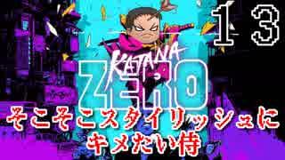 【KatanaZERO】そこそこスタイリッシュに