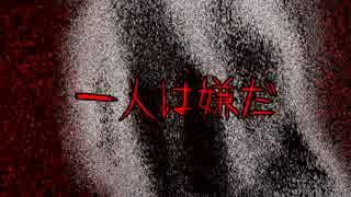 【光空/幸せの孤島編#5】「ヒトリ、ボッチ」【総合110話/VOICEROID劇場】