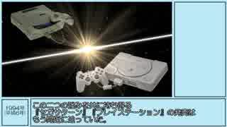 【ゆっくり解説】平成のゲーム史を振り返ってみた Part4
