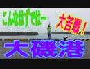 釣り動画ロマンを求めて 269釣目(大磯港)