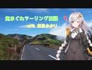 気まぐれツーリング with 紲星あかり