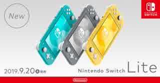【Switch新ハード発表!!】『Nintendo Switch Lite(ニンテンドースイッチライト)』 初公開映像