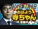 【上念司】韓国へ戦略物資規制報道比較【テレ朝】