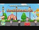 【デレステ】LIVE Carnival 結果発表