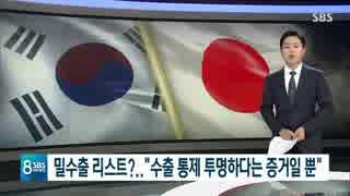 日本メディア:韓国が戦略物資を多数密輸!...韓国側:制御が機能している証拠?