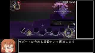 紅魔城伝説Ⅱ妖幻の鎮魂歌 NORMAL RTA 19:28.76 part2/4