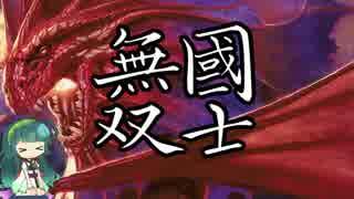 【スタンダード】電波デッキ 國士無双【《新生化》】