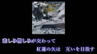 【再】【ニコカラ】憧憬と屍の道 [Full size]【リンホラ】