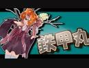 茜ちゃんと厨二植物#7【鉄甲丸】