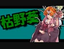茜ちゃんと厨二植物#8【枯野葵】