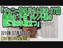 『ジャニー喜多川さん死去』についてetc【日記的動画(2019年07月10日分)】[ 101/365 ]