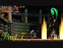 【悪魔城ドラキュラX】ただやりたいゲームを楽しむ実況【月下の夜想曲】 Part7