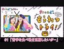 【無料動画】#1(前半) ちく☆たむの「もうれつトライ!」