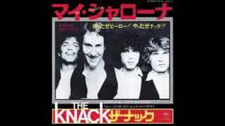 1979年06月18日 洋楽 「マイ・シャローナ」(ザ・ナック)