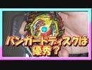 【ベイブレードバースト】親友ゼロベイブレーダーの1人遊び#12【ベノムディアボロス】~バンガードディスク~