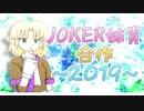 JOKER姉貴合作~2019~