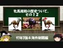 『ゆっくり解説』 競馬の牝馬挑戦の歴史について その12