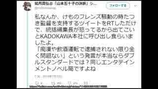 たつき監督を支持するツイートをRTしただけで、統括編集長が怒ってるから出てこいとKADOKAWA本社に呼び出し食らった作家 #森井巧
