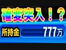 【パワプロ2018】#76 これは確変か!?それとも実力か!?【最弱二刀流マイライフ・ゆっくり実況】
