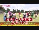 【ドラゴンボール芸人】まろに☆え~るTV GT 其之十六~十八【栃木】
