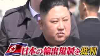 日本の韓国への輸出管理強化が正しい方針だと北朝鮮自らが答え合わせw